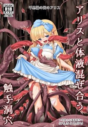 ขออีกทีละกันนะ – [Yosutebito na Mangakaki (Tomoki Tomonori)] Alice to Taieki Mazeau Shokushu Douketsu (Alice in Wonderland)